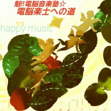 happy music アイキャッチ