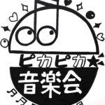 ピカピカ☆くんが、教えてくれたこと!!