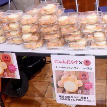 会場限定で販売されるポンバボウルコラボのにゃんだらけパン photo by a.kwsk