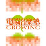 自由参加型ものづくり企画【電脳音楽塾 GROWING】