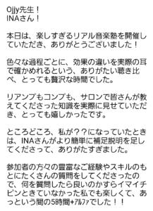 Yukkiがオンラインサロンで投稿したコメント