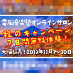 電脳音楽塾オンラインサロン『秋のキャンペーン〜7日間無料体験!』継続中です。