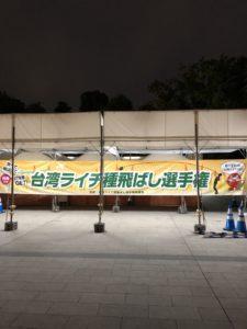 台湾ライチ種飛ばし選手権 激闘の後
