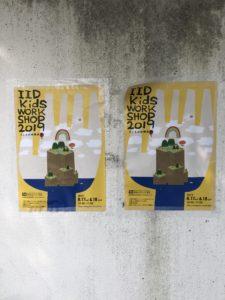 「IID Kids WORK SHOP 2019」ポスター
