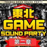 俺たちファミコンマニアーズ 11月23日 東北GAME SOUND PARTY 第二章 開催