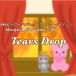 演劇ユニット・PPCC 11月23日,24 日に舞台「Tears Drop」を開催