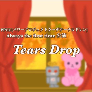 舞台「Tears Drop」告知アイキャッチ