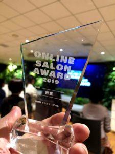 DMMオンラインサロンAWARD銀賞トロフィー