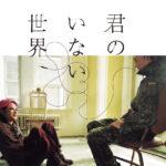 君のいない世界 〜hideと過ごした2486日間の軌跡〜電子書籍版発売!