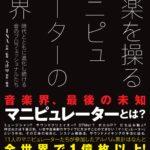 INA企画&監修のマニピュレーター読本12/12リリース