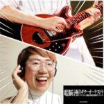 ギターオーケストラプロジェクト『シン・残酷な天使のテーゼ』MVがYoutubeで一般公開されました!!